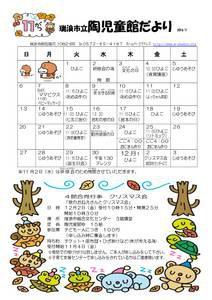 平成28年11月号  陶児童館のサムネイル
