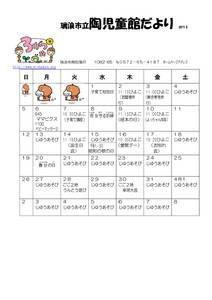 3月号(陶)-003のサムネイル