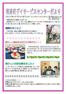 福寿荘  5月号-1のサムネイル
