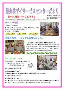 福寿荘7月号のサムネイル