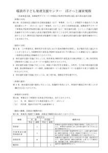 運営規程10月変更のサムネイル
