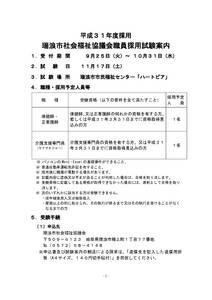31-職員採用案内(保健師・ケアマネ)のサムネイル