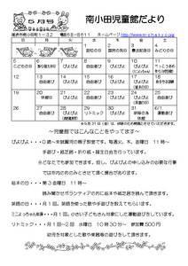 南小田5月号 幼児のサムネイル
