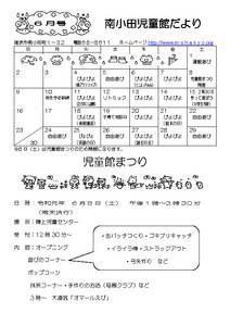 南小田児童館 幼児のサムネイル