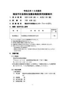 令和元年10月採用職員募集要領のサムネイル