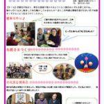 H31 4月福寿荘のサムネイル