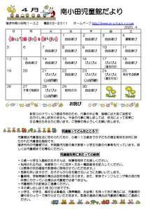 南小田 幼児用 4月号のサムネイル
