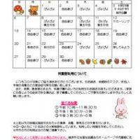 南小田 9月号 幼児 カラーのサムネイル